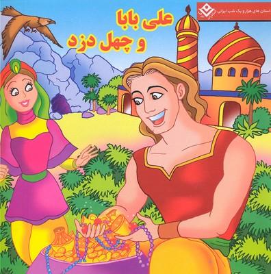 علي-بابا-و-چهل-دزد