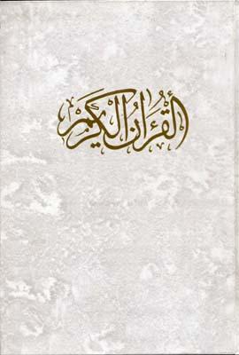قرآن--كريم-