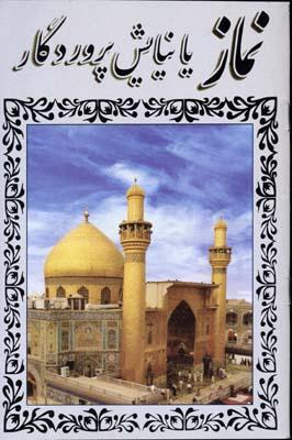 نماز-يا-نيايش-آموزش-نماز