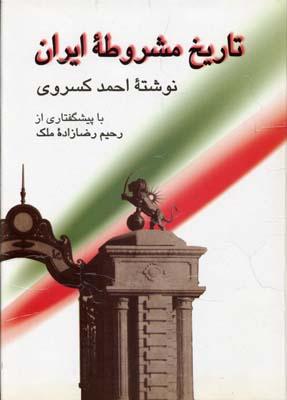 تاريخ-مشروطه-ايران