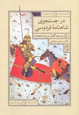 در-جستجوي-شاهنامه-فردوسي