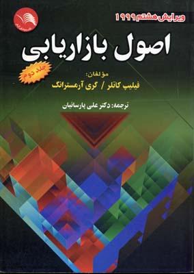 اصول-بازاريابي-جلد-دوم(وزيري)جهان-نو