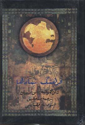 فرهنگ-نمادها-(2)