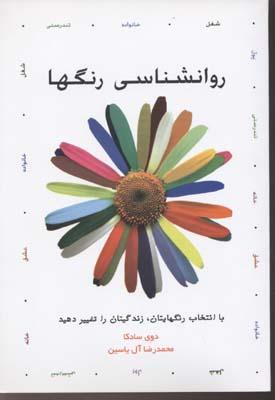 روانشناسي-رنگها