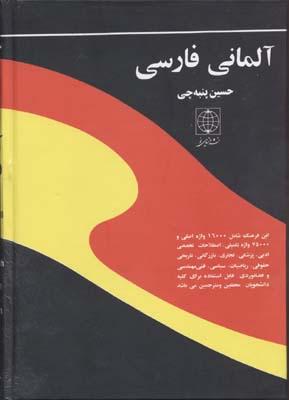 فرهنگ-آلمانی---فارسی