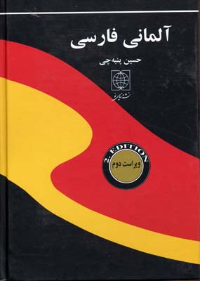 فرهنگ-آلماني---فارسي