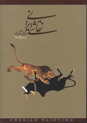 نقاشي-ايراني