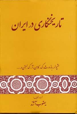 تاريخنگاري-در-ايران-