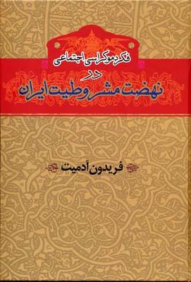 فكر-دموكراسي-اجتماعي-در-نهضت-مشروطيت-ايران