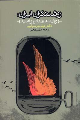 روشنفكران-ايران-روايتهاي-ياس-و-اميد