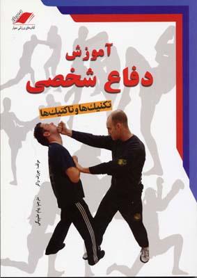 آموزش-دفاع-شخصي