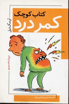 كتاب-كوچك-كمر-درد(رقعي)معيار