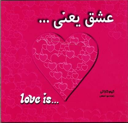عشق-يعني---
