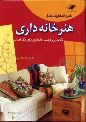 دايرة-المعارف-كامل-هنر-خانه-داري