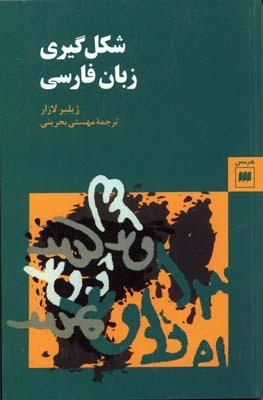 شكل-گيري-زبان-فارسي
