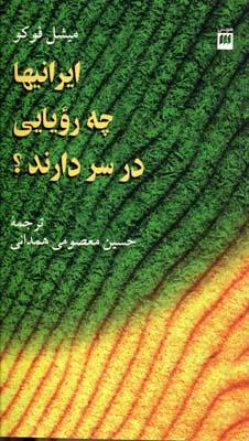 ايرانيها-چه-رويايي-در-سر-دارند؟
