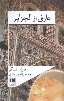 عارفي-از-الجزاير