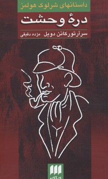 داستانهاي-شرلوك-هولمز-دره-وحشت