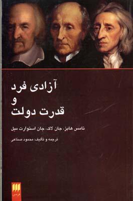 آزادي-فرد-و-قدرت-دولت