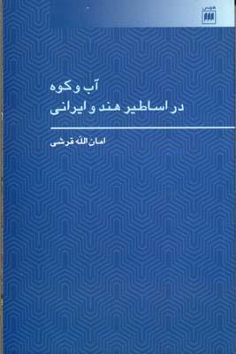 آب-و-كوه-در-اساطير-هند-و-ايراني