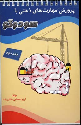 پرورش-مهارتهاي-ذهني-با-سودوكو(2)