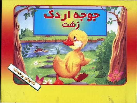 جوجه-اردك-زشت(برجسته-بزرگ)معيار