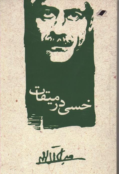 خسي-در-ميقات