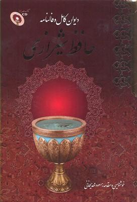 ديوان-كامل-و-فالنامه-حافظ-شيرازي----همراه-با--cd