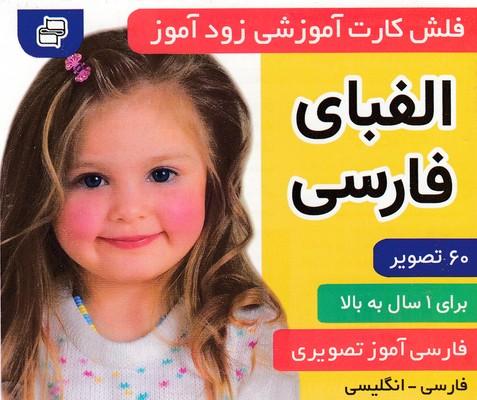 فلش-کارت-زود-آموز-الفبای-فارسی