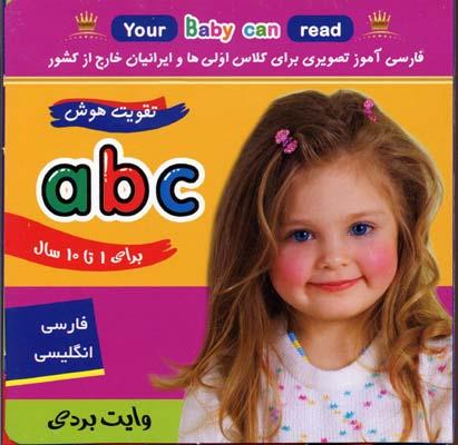 كارت-ABC-(الفبا-انگليسي)