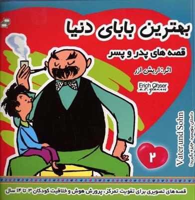 بهترين-باباي-دنيا-(2)-قصه-هاي-پدر-و-پسر
