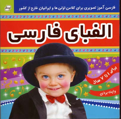 كتاب-الفباي-فارسي