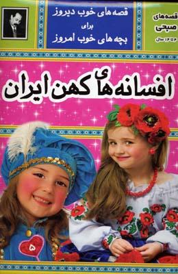 افسانه-هاي-كهن-ايران-(5)-قصه-هاي-خوب-ديروز-براي-بچه-هاي-خوب-امروز