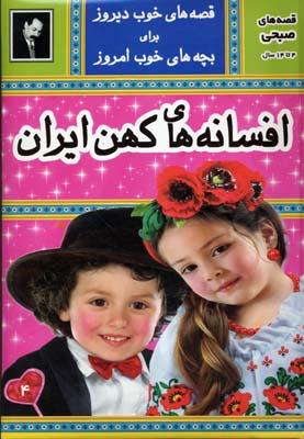 افسانه-هاي-كهن-ايران-(4)-قصه-هاي-خوب-ديروز-براي-بچه-هاي-خو-ب-امروز