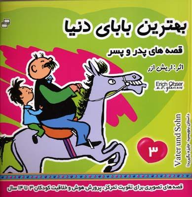 بهترين-باباي-دنيا-(3)قصه-هاي-پدر-و-پسر