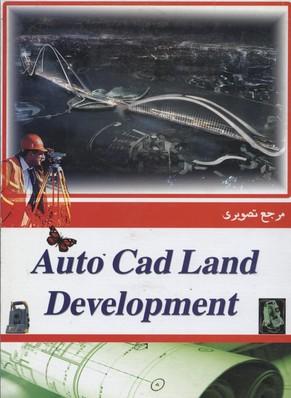 مرجع-تصويري(auto-cad-land-development)
