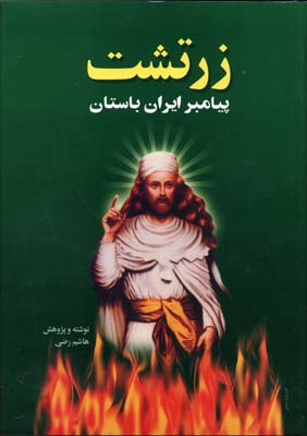 زرتشت-پيامبر-ايران-باستان