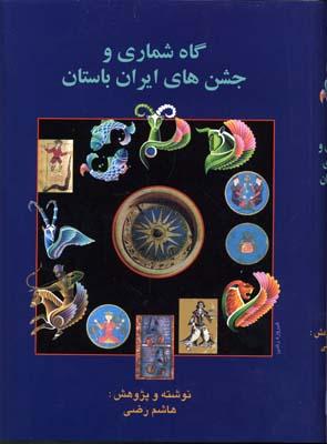 گاه-شماري-و-جشنهاي-ايران-باستان