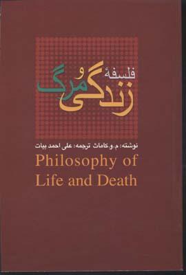 فلسفه-زندگي-و-مرگ