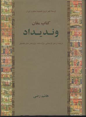 كتاب-مغان-ونديداد-(2جلدي)-