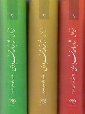 تصویر متن كامل شاهنامه  به نثر پارسي سره