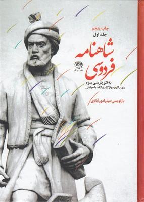 متن-كامل-شاهنامه--به-نثر-پارسي-سره