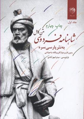 متن-كامل-شاهنامه--به-نثر-پارسي-سره(3جلدي)