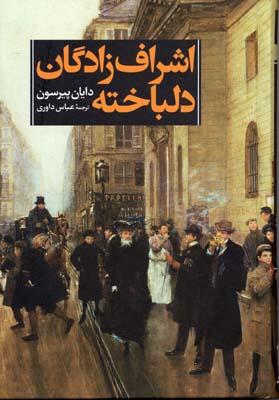 اشراف-زادگان-دلباخته-2جلدي