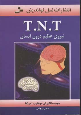t-n-t--(نيروي-عظيم-درون)