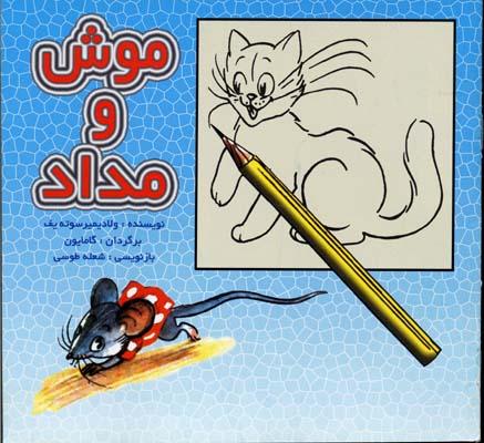 موش-و-مداد(خشتي)نخستين