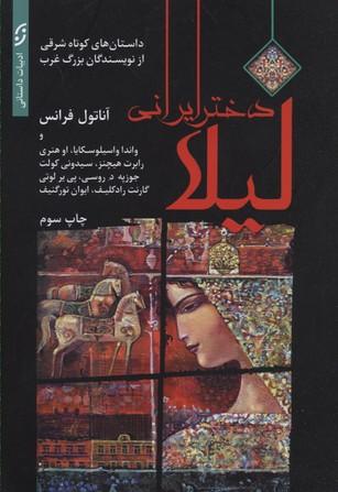 ليلا-دختر-ايراني