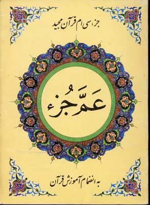 جزء-سي-ام-قرآن-مجيد-عم-جزء