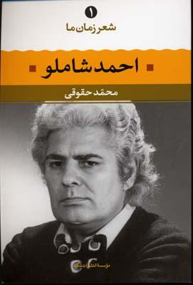 شعر-زمان-ما-(1)احمد-شاملو