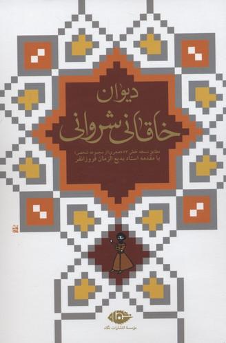 ديوان-خاقاني(وزيري-قابدار)